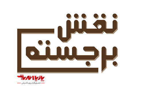 naghshbarjaste logo - تاریخچه نقش برجسته در ایران