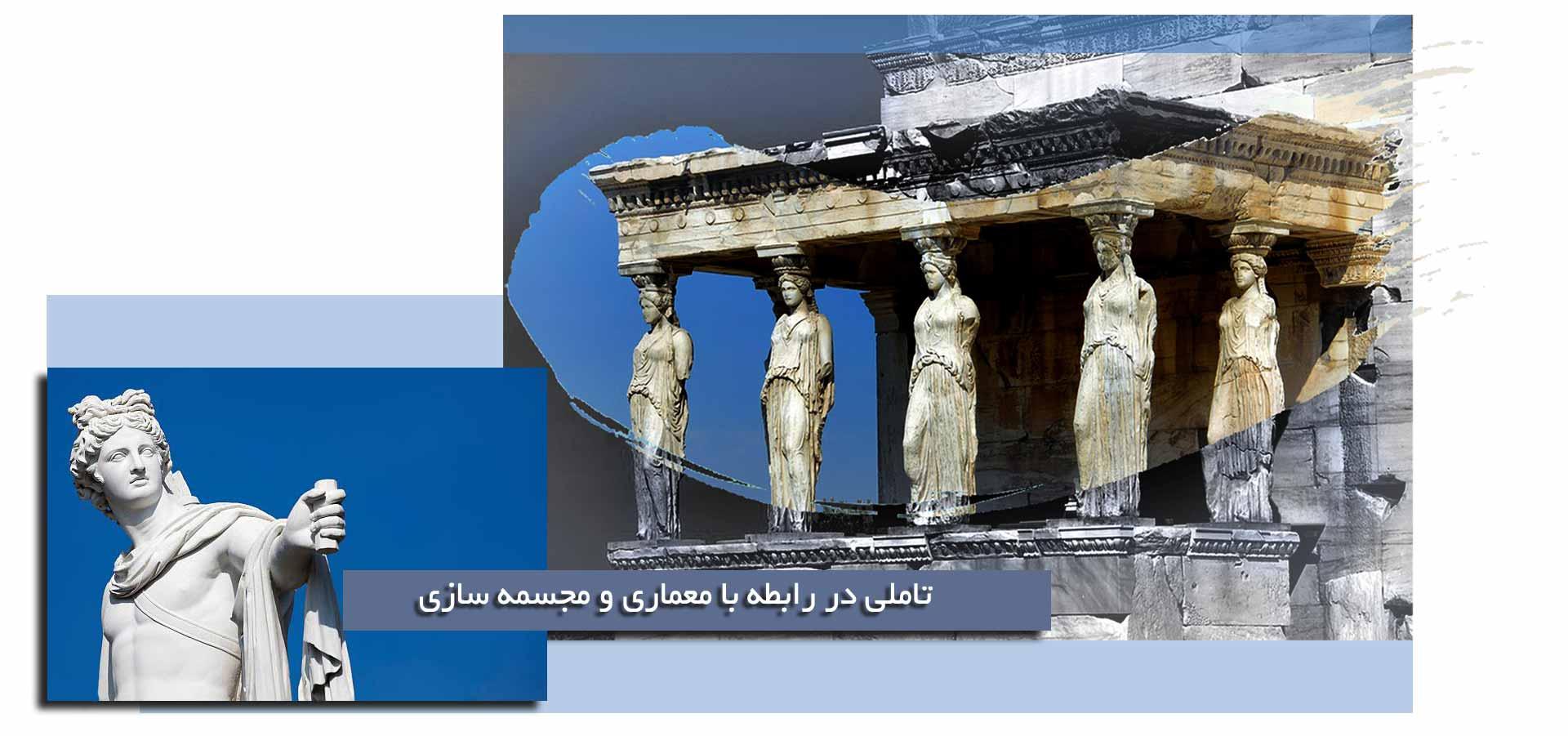 ARCHITCT sculpture 10 2 - تاملی در رابطه معماری و مجسمه سازی