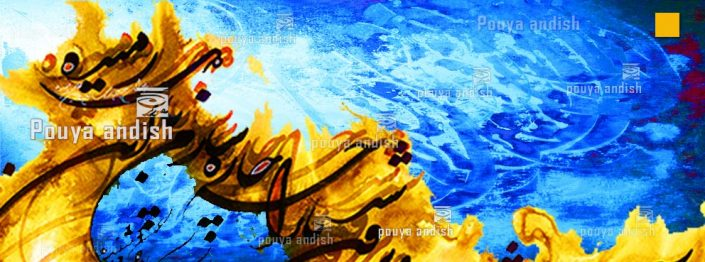 khat 1 705x262 - نقاشیخط