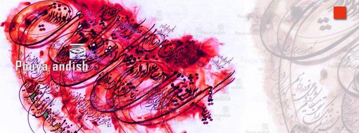 khat 2 705x262 - نقاشیخط