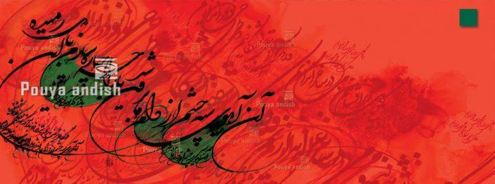 khat 8 705x262 - نقاشیخط