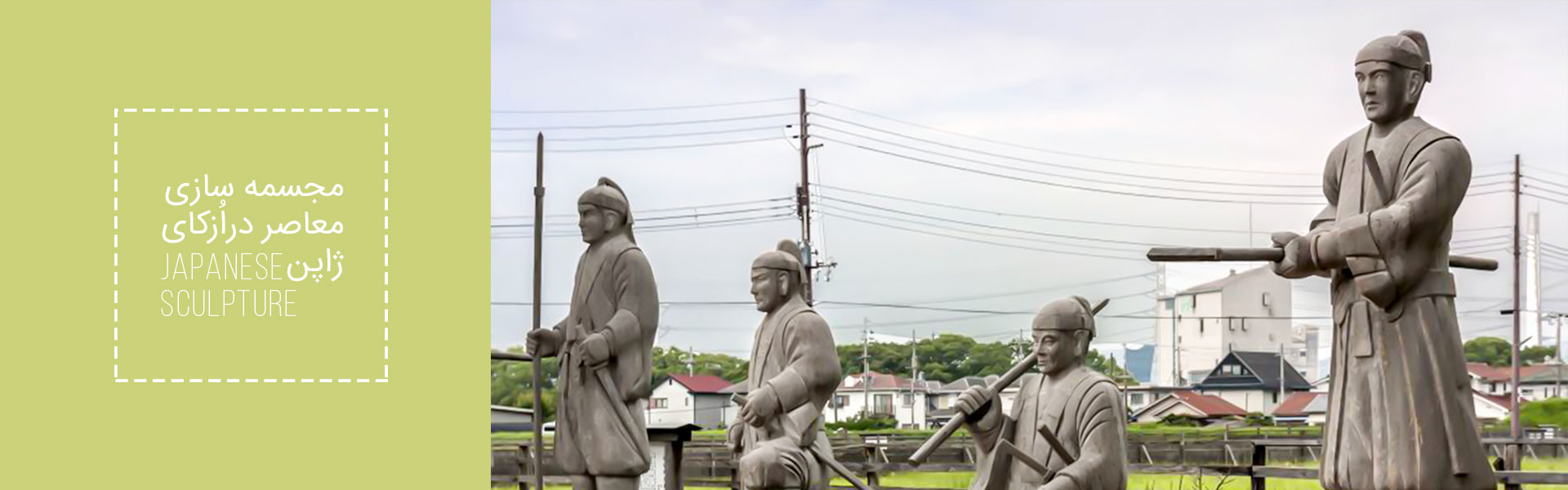 mojasamesazi osaka japan - مجسمه سازی معاصر دراُزکای ژاپن