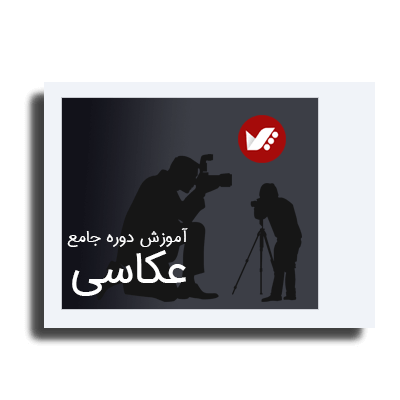 aks 1 - آموزش عکاسی