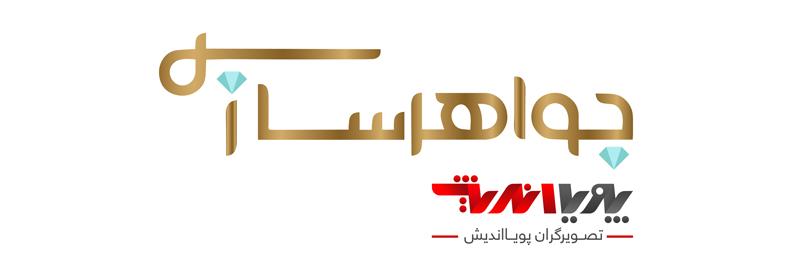 javahersazi logo - جواهر سازی