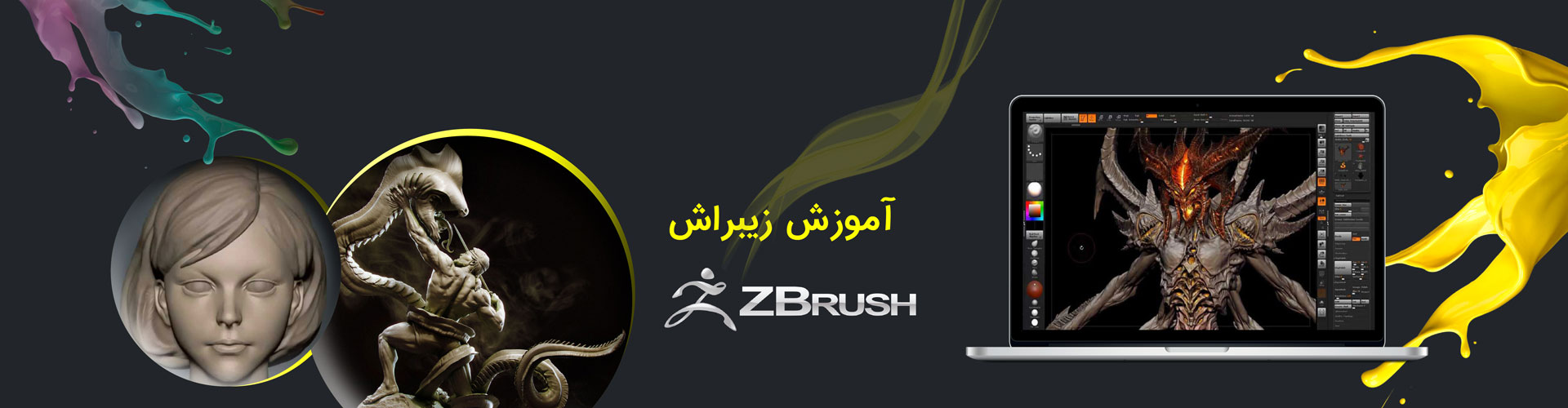 z brush 1 - آموزش زیبراش ، zbrush