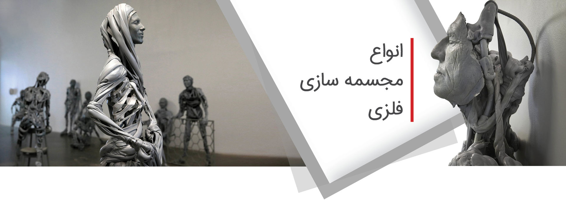 mojasame felezi 01 - انواع مجسمه سازی فلزی
