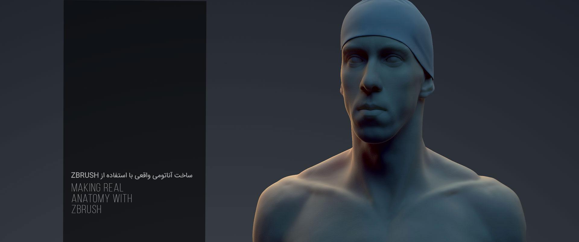 mojasamesazi anatomi zibrush1 - آموزش ساخت آناتومی در زیبراش