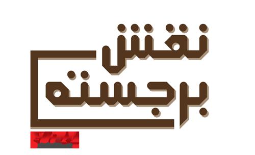 naghshbarjaste logo - نقش برجسته چیست