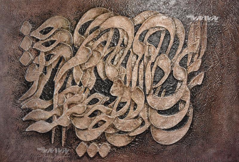 naghashikhat 1101 - نقاشیخط