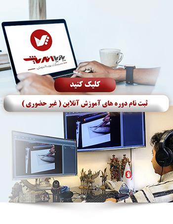 ثبت نام دوره های آموزش آنلاین